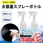 スプレーボトル 角型 500ml 2本セット アルコール 手指消毒 詰め替え 空ボトル 遮光