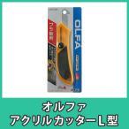 オルファ Pカッター L型 アクリル板 カット 切断 加工 プラスチック 樹脂 DIY『オルファアクリルカッターL型』