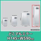 ミラー 鏡 貼る どこでもミラー DKM-1459 ポリカーボネート アクリル DIY『どこでもミラー(ポリカーボネートミラー) 145x590mm 0.5mm厚』