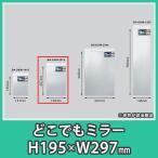 ミラー 鏡 貼る どこでもミラー DKM-2919 ポリカーボネート アクリル DIY『どこでもミラー(ポリカーボネートミラー) 195x297mm 0.5mm厚』