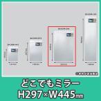 ミラー 鏡 貼る どこでもミラー DKM-2944 ポリカーボネート アクリル DIY『どこでもミラー(ポリカーボネートミラー) 297x445mm 0.5mm厚』