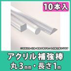 アクリル棒 丸棒 3mm クリア 透明 アクリル DIY『アクリル1m補強棒セット_丸3mm_10本入』