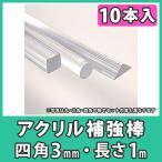 アクリル棒 四角棒 3mm 透明 クリア アクリル DIY『アクリル1m補強棒セット_四角3mm_10本入』