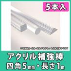 アクリル棒 四角棒 5mm 透明 クリア アクリル DIY『アクリル1m補強棒セット_四角5mm_5本入』