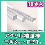 アクリル棒 三角棒 3mm コーナー 透明 クリア アクリル DIY『アクリル1m補強棒セット_三角3mm_10本入』