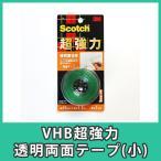 両面テープ VHB クリア 透明 3M スリーエム アクリル DIY『VHB超強力透明両面テープ(ロール小)』