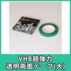 両面テープ VHB クリア 透明 3M スリーエム アクリル DIY『VHB超強力透明両面テープ(ロール大)』