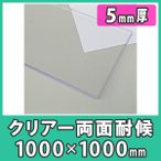 ポリカ板 ポリカーボネート板 5mm 透明 クリア カーポート屋根 材料 プラスチック 樹脂 DIY『ポリカーボネート板両面耐候1000x1000mm(5mm)クリアー』