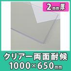 ポリカ板 ポリカーボネート板 2mm 透明 クリア カーポート屋根 材料 プラスチック 樹脂 DIY『ポリカーボネート板両面耐候1000x650mm(2mm)クリアー』