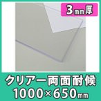 ポリカ板 ポリカーボネート板 3mm 透明 クリア カーポート屋根 材料 プラスチック 樹脂 DIY『ポリカーボネート板両面耐候1000x650mm(3mm)クリアー』