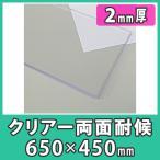ポリカ板 ポリカーボネート板 2mm 透明 クリア カーポート屋根 材料 プラスチック 樹脂 DIY『ポリカーボネート板両面耐候650x450mm(2mm)クリアー』