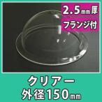 アクリルドーム 半球 150mm 透明 クリア カバー ディスプレイ プラスチック 樹脂 DIY 『アクリルドーム 外径150mm_2.5mm厚 フランジ付き(射出成型)』