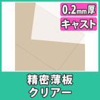 アクリル板 薄板 精密板 0.2mm 透明 クリア プラスチック 樹脂 キャスト材料『アクリル精密薄板550x400(0.2mm)クリアー』
