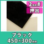 アクリル板 2mm カラー 黒 ブラック プラスチック 樹脂 押出材料『アクリル板450x300(2mm)ブラック』