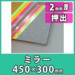 アクリル板 2mm ミラー 鏡 プラスチック 樹脂 押出材料『アクリルミラー板450x300(2mm)』