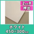 アクリル板 2mm カラー 白 ホワイト プラスチック 樹脂 押出材料『アクリル板450x300(2mm)ホワイト』
