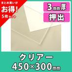 【まとめ買い・5枚】アクリル板 3mm 透明 クリア プラスチック 樹脂 押出材料『アクリル板450x300(3mm)クリアー』