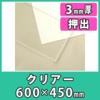 アクリル板 3mm 透明 クリア プラスチック 樹脂 押出材料『アクリル板600x450(3mm)クリアー』