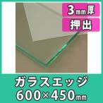 アクリル板 3mm カラー ガラスエッジ プラスチック 樹脂 押出材料『アクリル板600x450(3mm)ガラスエッジ』