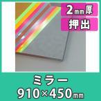 アクリル板 2mm ミラー 鏡 プラスチック 樹脂 押出材料『アクリルミラー板910x600(2mm)』
