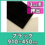 アクリル板 3mm カラー 黒 ブラック プラスチック 樹脂 押出材料『アクリル板910x600(3mm)ブラック』