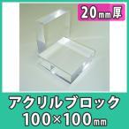 アクリル板 20mm 厚板 ブロック プレート ディスプレイ 透明 クリア プラスチック 樹脂 DIY『アクリル厚板100x100x20mm厚』