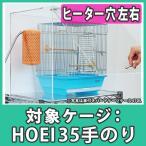 ショッピング鳥 鳥かご 保温 アクリルケース カバー HOEI35 手のり インコ『扉付きアクリルバードケージケース500LR(ヒーター穴:左右)』