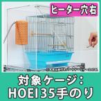 ショッピング鳥 鳥かご 保温 アクリルケース カバー HOEI35 手のり インコ『扉付きアクリルバードケージケース500R(ヒーター穴:右)』