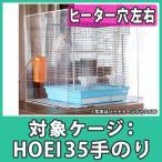 ショッピング鳥 鳥かご 保温 アクリルケース カバー HOEI35 手のり インコ『アクリルバードケージケース500LR(ヒーター穴:左右)』