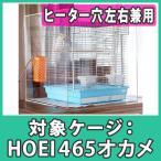 鳥かご 保温 アクリルケース カバー HOEI465 オカメ インコ『アクリルバードケージケース600(ヒーター穴:左右兼用)』【代引不可】