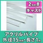 アクリルパイプ 円筒 中空棒 15mm 透明 クリア プラスチック 樹脂 キャスト材料『アクリルパイプ 外径15mm厚さ2mm長さ1m(素材のまま)』
