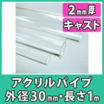 アクリルパイプ 円筒 中空棒 30mm 透明 クリア プラスチック 樹脂 キャスト材料『アクリルパイプ 外径30mm厚さ2mm長さ1m(素材のまま)』