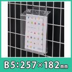 チラシ入れ 屋外 配布 ボックス ケース カタログ パンフレット B5 簡易防水 アクリル『カタログケース屋外用B5サイズ(ステン蝶番タイプ)』