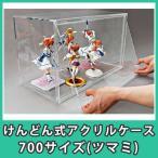 アクリルケース 透明 けんどん式 ケンドン フィギュア 人形 コレクション 箱 ボックス ディスプレイ 展示 脱着扉付『けんどん式アクリルケース700_ツマミ』