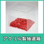 抽選箱 くじ イベント ボックス アクリル クリア 透明 『抽選箱(アクリル製抽選箱)』