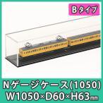 アクリルケース 透明 Nゲージ 鉄道模型車両 ディスプ