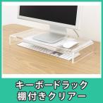 キーボードラック モニター台 机上台 デスク収納 パソコン PC Mac おしゃれ アクリル『キーボードラック タイプ1_棚付き』