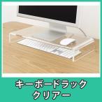 キーボードラック モニター台 机上台 デスク収納 パソコン PC Mac おしゃれ アクリル『キーボードラック タイプ2_棚無し』