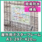 ポスターフレーム A3 屋外 防水 雨 額縁 パネル 掲示板 案内板 おしゃれ アクリル『ポスターフレーム(屋外用)A3サイズ=横長=簡易タイプ』