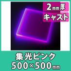 アクリル板 2mm ブラックライト 集光ピンク プラスチック 樹脂 キャスト材料『アクリル板500x500(2mm)集光ピンク』