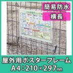 ポスターフレーム A4 屋外 防水 雨 額縁 パネル 掲示板 案内板 おしゃれ アクリル『ポスターフレーム(屋外用)A4サイズ=横長=簡易タイプ』