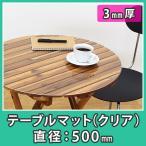 アクリル板 3mm 透明 クリア テーブルマット デスクカバー 保護シート 樹脂 円形 丸型『テーブルマット 直径500mm_3mm厚_クリア』