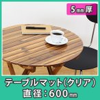 アクリル板 5mm 透明 クリア テーブルマット デスクカバー 保護シート 樹脂 円形 丸型『テーブルマット 直径600mm_5mm厚_クリア』