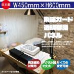 アクリル板 コロナ対策 パーテーション 飲食店 オフィス 飛沫防止 飛沫ガード透明樹脂パネル W450xH600mm ms-w45
