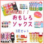 【3足セット】おもしろ 靴下 レディース 面白 ソックス 食べ物 お菓子 飲み物 ギャグ ユニーク キャラ かわいい ギフト 母の日プレゼント 日本製