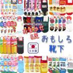 【5足セット】おもしろ 靴下 レディース 面白 ソックス 食べ物 お菓子 飲み物 ギャグ ユニーク キャラ かわいい ギフト 母の日プレゼント 日本製