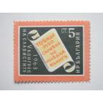 ブルガリア 切手 1963 第5回 スラヴ研究者 会議 1460