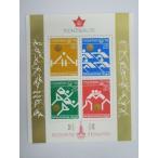 ブルガリア 切手 1976 オリンピック 栄光 モントリオール大会 1976 2588