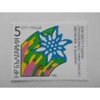 ブルガリア 切手 1985 ブルガリア 観光 運動 90年 3425