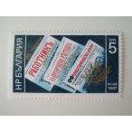 ブルガリア 切手 1987 新聞「労働者」刊行 95年、「労働新聞」90年、「労働問題」60年 3631